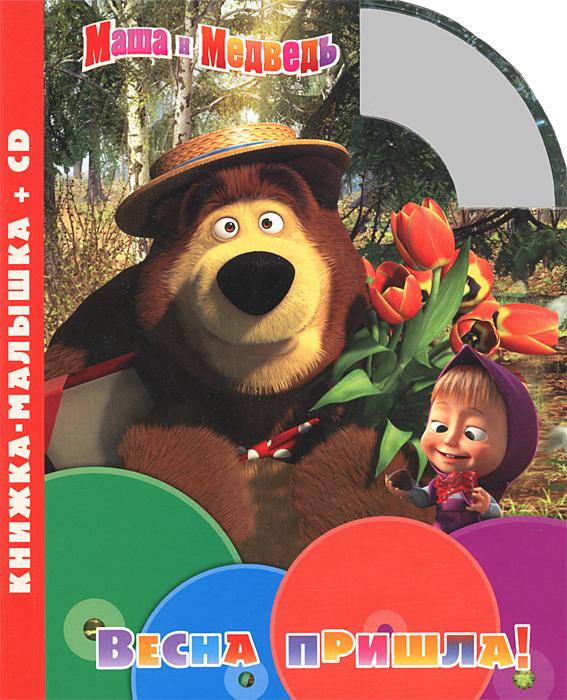 Маша и Медведь. Весна пришла! (+ CD)