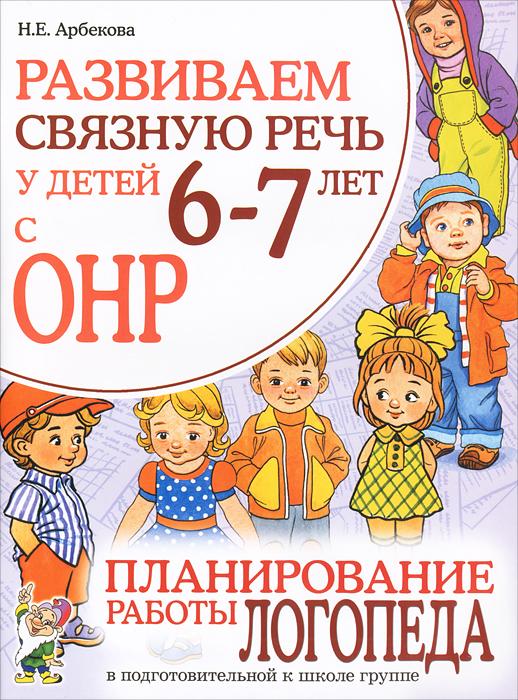 Развиваем связную речь у детей 6-7 лет с ОНР. Планирование работы логопеда в подготовительной к школе группе