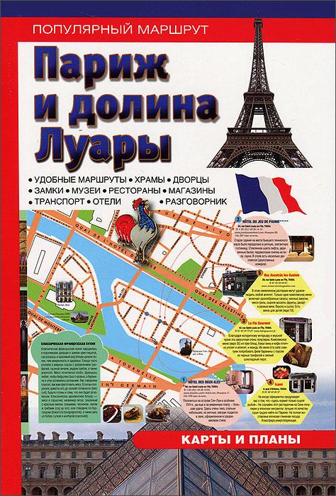 Париж и долина Луары. Путеводитель ( 978-5-98986-674-8, 978-5-271-43496-9 )