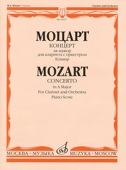 Моцарт. Концерт ля мажор для кларнета с оркестром. Клавир