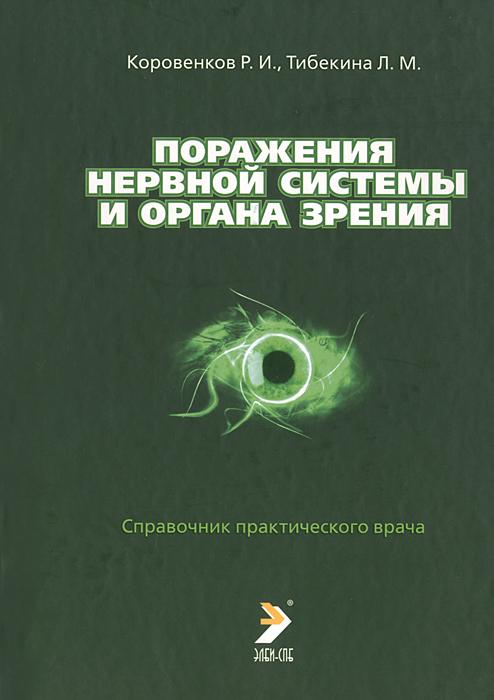 Поражения нервной системы и органа зрения