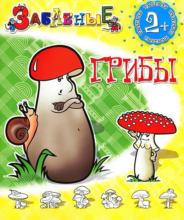 Забавные грибы. Раскраски