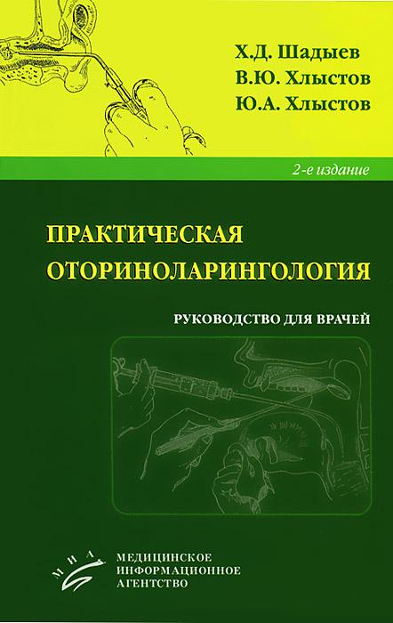 Практическая оториноларингология
