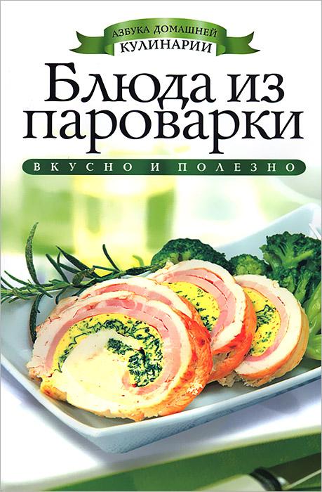 Блюда из пароварки