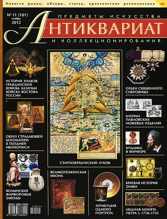 Антиквариат, предметы искусства и коллекционирования, №11 (101), ноябрь 2012