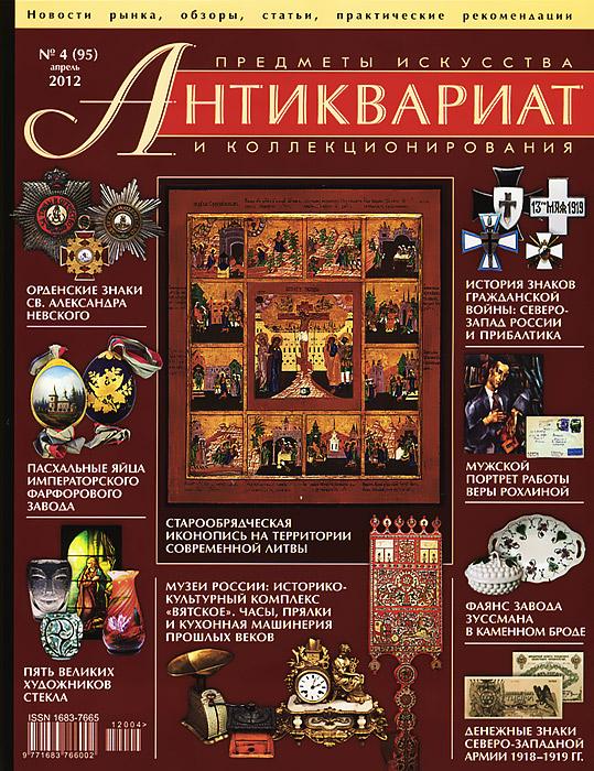 Антиквариат, предметы искусства и коллекционирования, №4 (95), апрель 2012