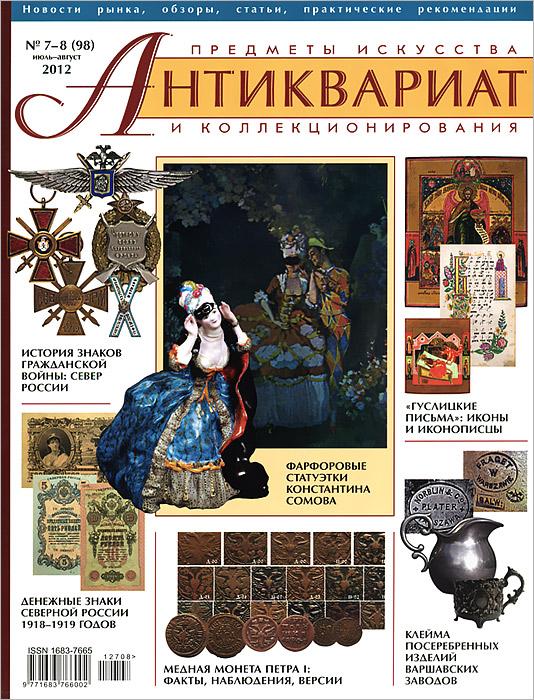 Антиквариат, предметы искусства и коллекционирования, №7-8 (98), июль-август 2012