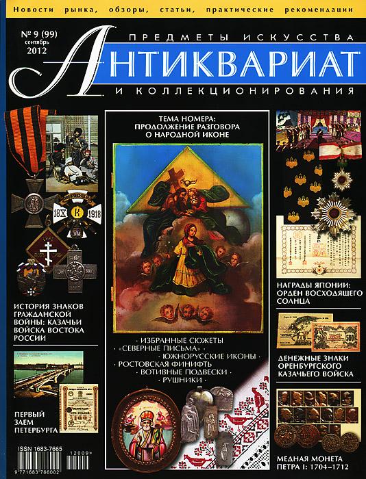 Антиквариат, предметы искусства и коллекционирования, №9 (99), сентябрь 2012