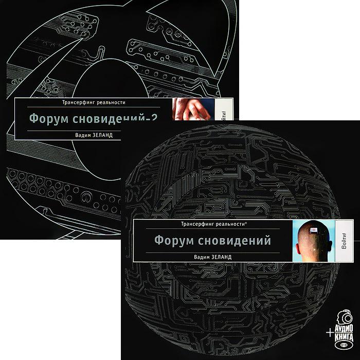 Форум сновидений (комплект из 2 книг + 2 аудиокниги MP3)