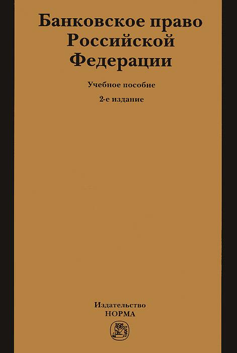 Банковское право Российской Федерации