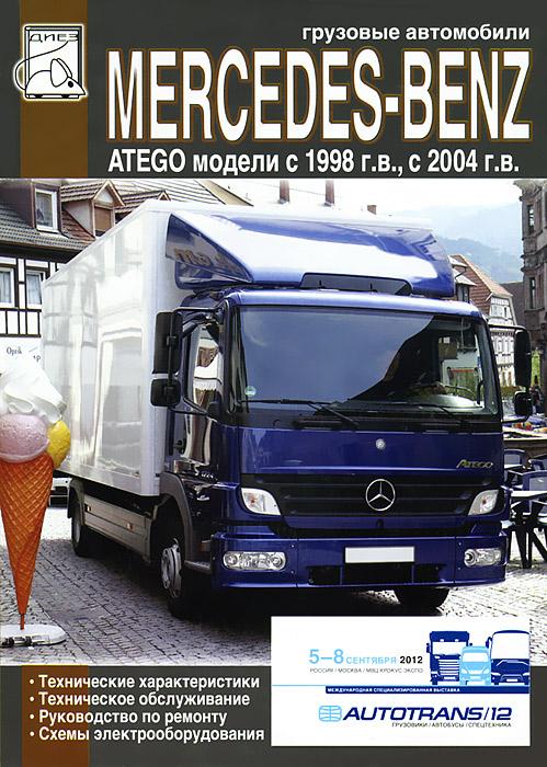 Грузовые автомобили Mercedes-Benz Atego. Технические характеристики. Техническое обслуживание. Руководство по ремонту. Схемы электрооборудования