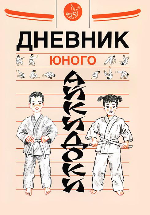 Дневник юного айкидоки