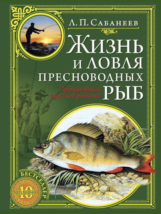 Книги о рыбалке сабанеева скачать бесплатно