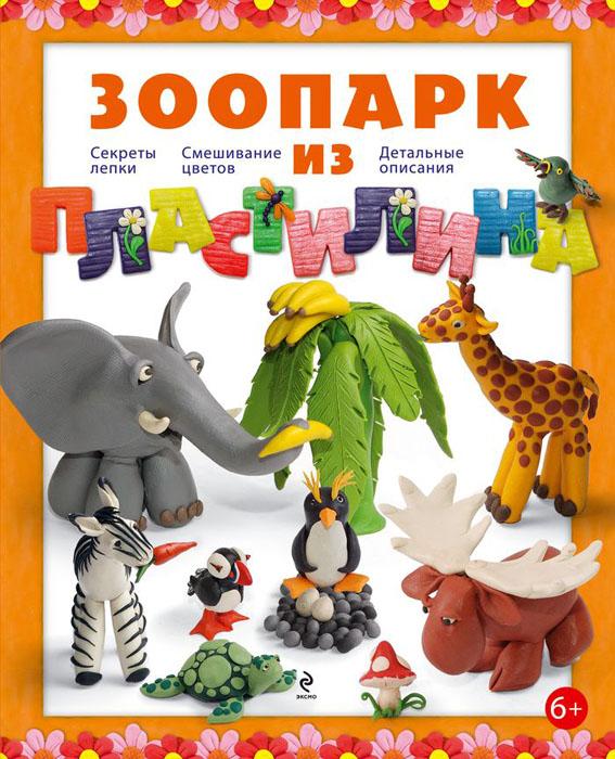 Зоопарк из пластилина12296407Если ваш ребенок любит лепить из пластилина, предложите ему создать свой собственный зоопарк. Вместе с этой замечательной книгой дети узнают о том, как из базовых фигур (лепешки, капли, колбаски и др.) получаются разные детали для поделок, как смешивать пластилин разных цветов, чтобы получить нужный оттенок, и конечно смогут слепить кенгуру, жирафа, слона, зебру, сову, черепаху и других обитателей лесов и морей. Все модели животных и птиц, представленных в книге, сопровождаются подробными иллюстрированными описаниями, а также интересными фактами о жителях вашего будущего пластилинового зоопарка!