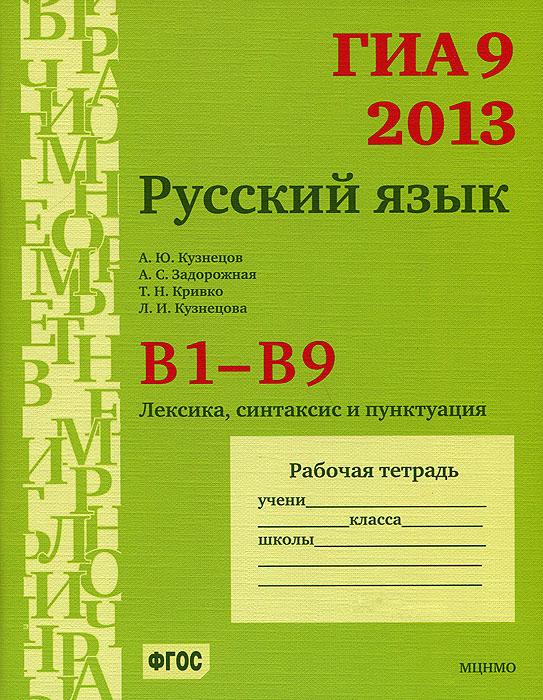 ГИА 9 в 2013 году. Русский язык. В1-В9. Лексика, синтаксис и пунктуация. Рабочая тетрадь