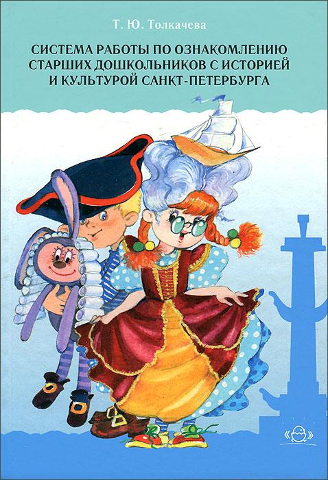 Система работы по ознакомлению старших дошкольников с историей и культурой Санкт-Петербурга