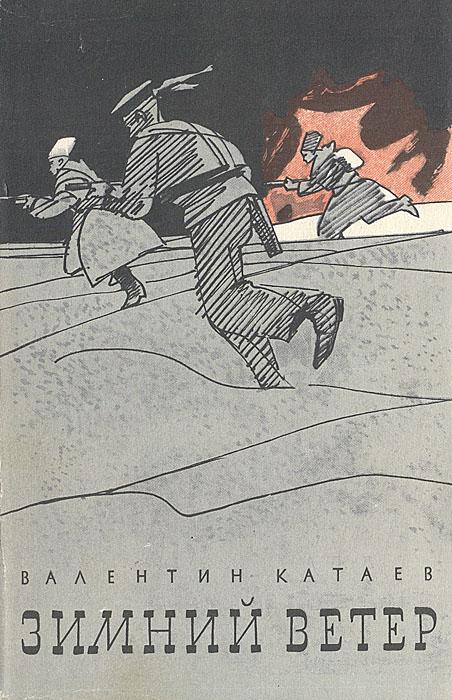 Зимний ветер12296407Романом «Зимний ветер» Валентин Петрович Катаев завершил свой многолетний труд — эпопею «Волны Черного моря», в которую входят «Белеет парус одинокий», «Хуторок в степи» и «За власть Советов». В этом романе читатель встречается со своими давними знакомыми — мальчиками Петей Бачеем и Гавриком Черноиваненко, теперь уже выросшими и вступившими в пору зрелости, матросом-потемкинцем Родионом Жуковым, учителем Василием Петровичем — отцом Пети, большевиками-черноморцами. Время, описанное в романе, полно напряженных, подлинно драматических событий. Это семнадцатый и восемнадцатый годы, дни, когда на юг России врывается ветер революции и большевики-черноморцы устанавливают в родной Одессе советскую власть. На долю большевиков-черноморцев выпадают испытания: враги революции не уступают своих позиций без боя, но, как они ни сопротивляются, как ни бесчинствуют, участь их уже решена... Народная власть, мир...