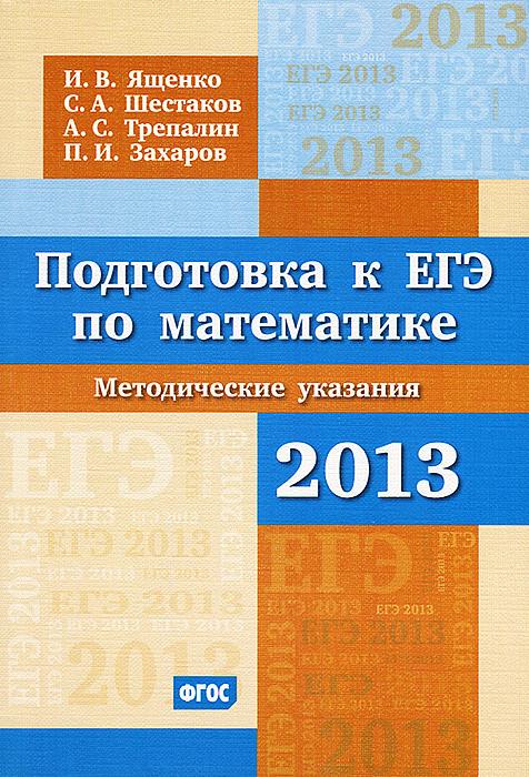 Подготовка к ЕГЭ по математике в 2013 году. Методические указания