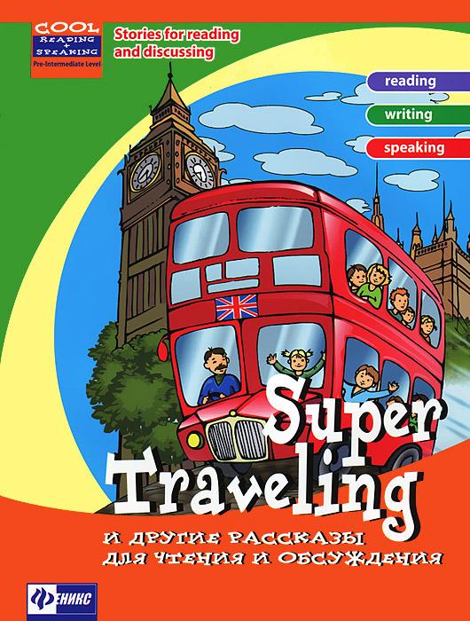 Super Traveling и другие рассказы для чтения и обсуждения