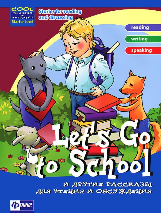 Lets Go to School и другие рассказы для чтения и обсуждения