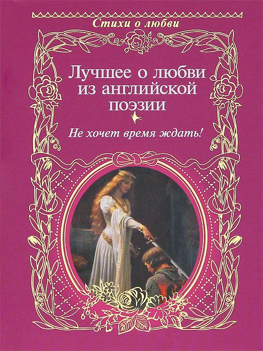 Лучшее о любви из английской поэзии ( 978-5-17-077059-5 )