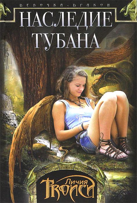 Девочка-дракон. Наследие Тубана