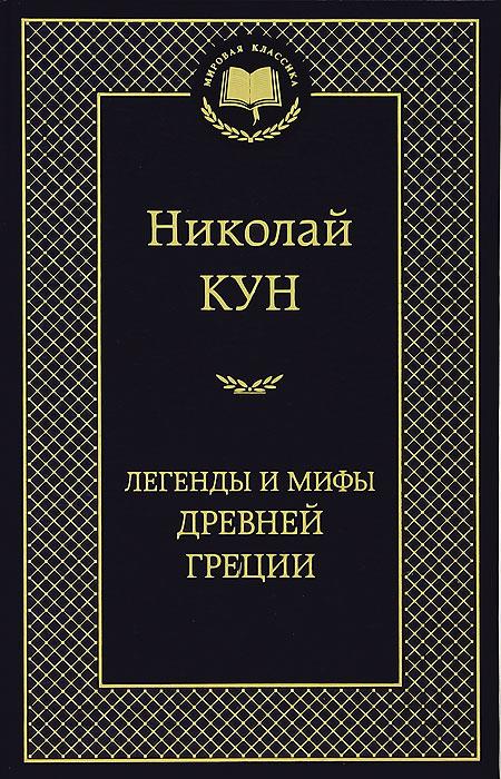 Легенды и мифы Древней Греции ( 978-5-389-04902-4 )