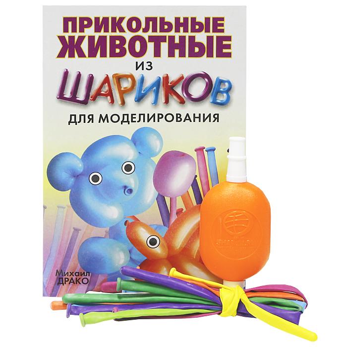 Прикольные животные из шариков для моделирования (+ насос и шары)