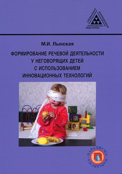 Формирование речевой деятельности у неговорящих детей с использованием инновационных технологий