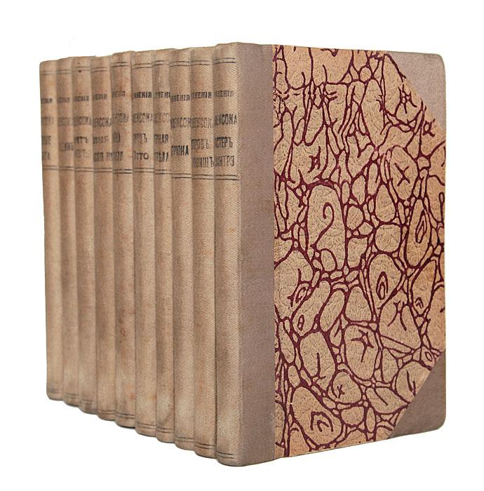 Роберт Луис Стивенсон. Полное собрание романов, повестей, и рассказов (комплект из 10 книг)