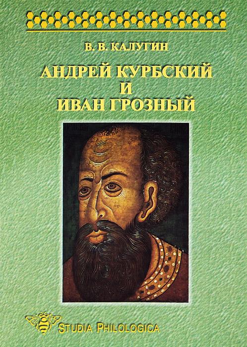 Андрей Курбский и Иван Грозный