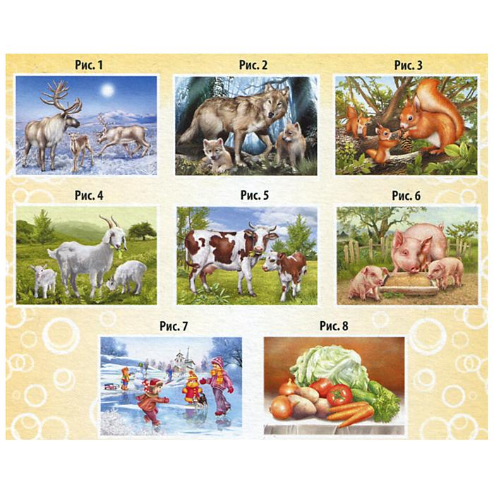 Развитие речи в картинках: живая природа. Демонстрационный материал к пособиям О. С. Ушаковой