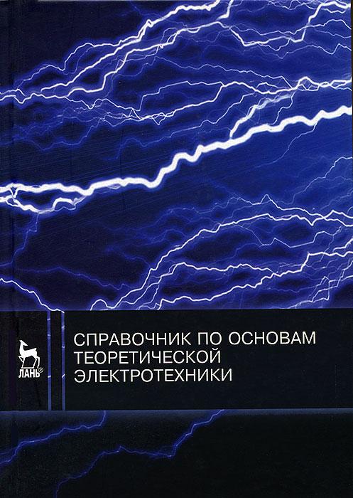 Справочник по основам теоретической электротехники