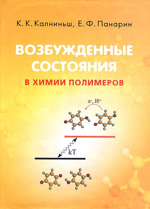 Возбужденные состояния в химии полимеров