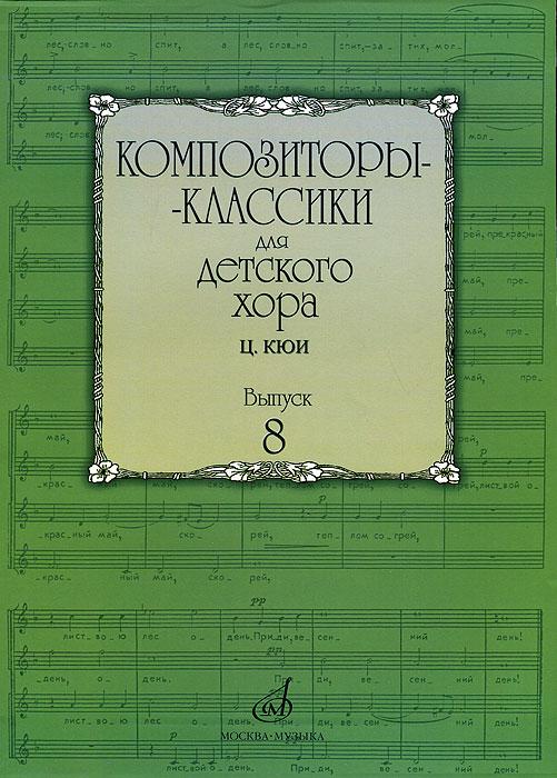 Композиторы-классики для детского хора. Выпуск 8