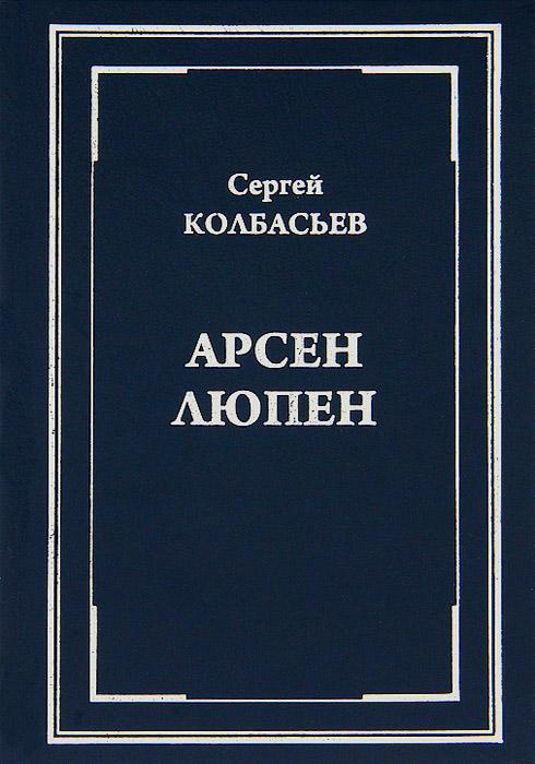 Сергей Колбасьев Арсен Люпен хочу сеятель выпущенном в 1923 году