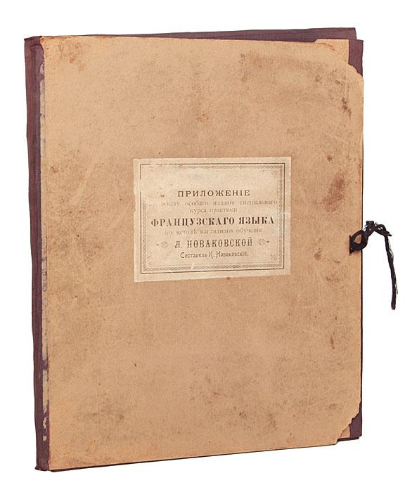 Приложение к тексту особого издания специального курса практики французского языка по методе наглядного обучения Л. Новаковской