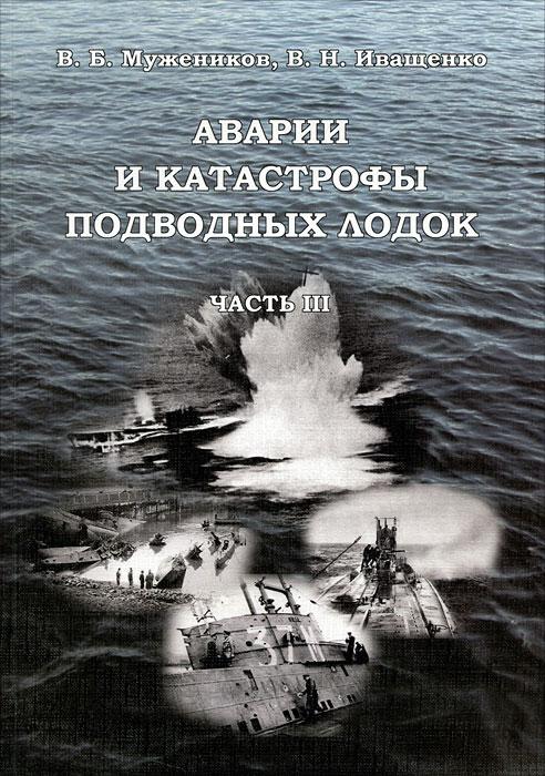 Аварии и катастрофы подводных лодок. Часть 3