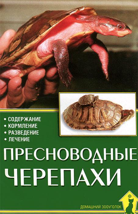 Пресноводные черепахи. Содержание. Кормление. Разведение. Лечение