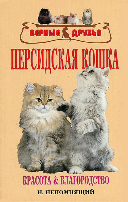 Н. Непомнящий Персидская кошка. Красота и благородство жаки рипли книга женской красоты и здоровья