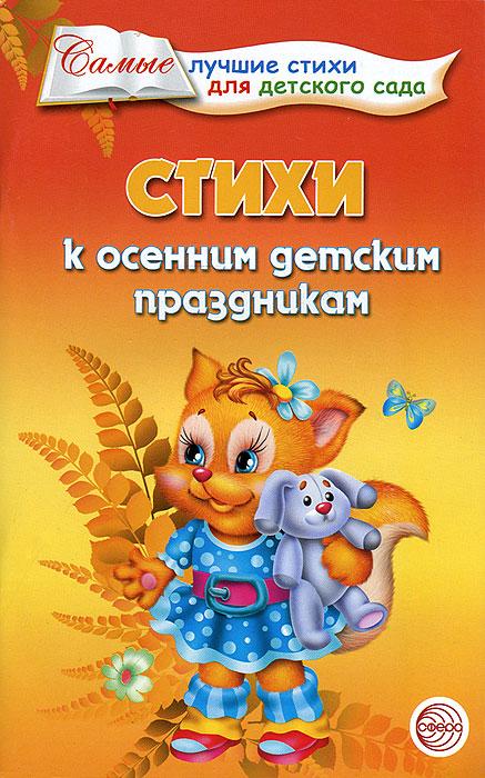 Стихи к осенним детским праздникам