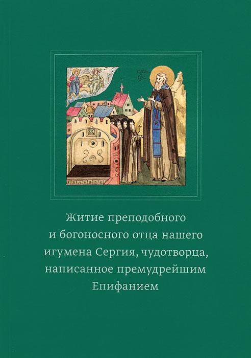 Преподобный Епифаний Премудрый Житие Сергия Радонежского православные лавры украины киев святогорье почаев