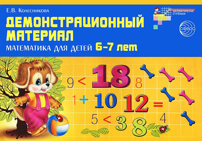 Демонстрационный материал. Математика для детей 6-7 лет