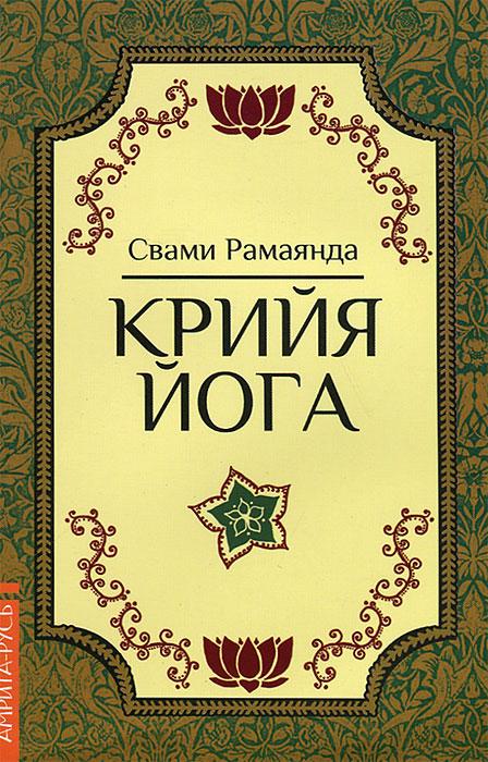 Свами Рамаянда Крийя йога