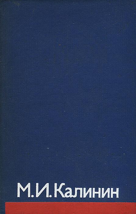 М. И. Калинин. Избранные произведения