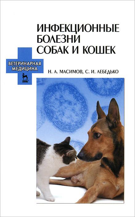 Инфекционные болезни собак и кошек