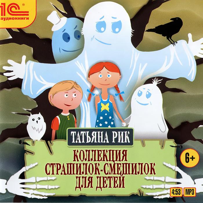 Коллекция страшилок-смешилок для детей (аудиокнига MP3)