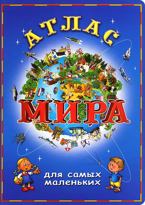 Атлас мира для самых маленьких ( 978-5-271-44350-3 )