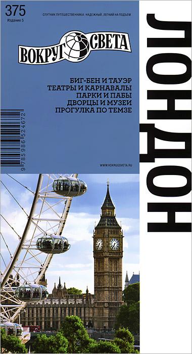 Лондон. Путеводитель.
