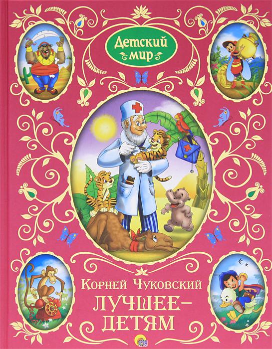 Корней Чуковский. Лучшее - детям